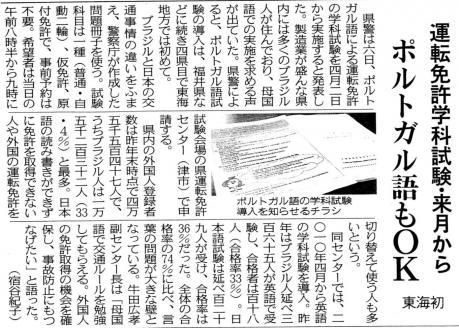 Foto do artigo publicado no jornal japonês Chunichi, edição do dia 7 de Março.