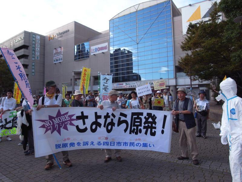 集会会場である「四日市市民広場」から出発するデモ隊。