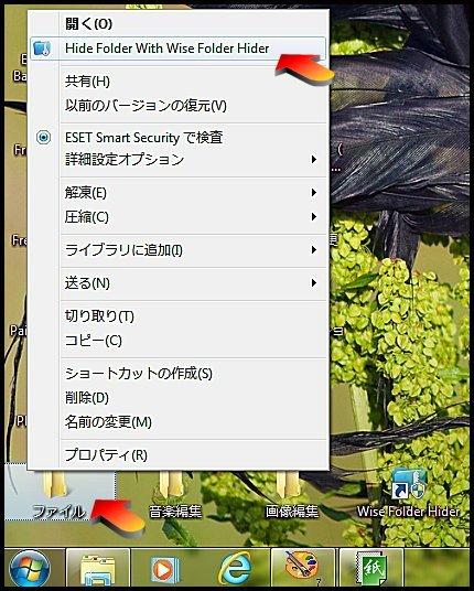 05_デスクトップのホルダー選択