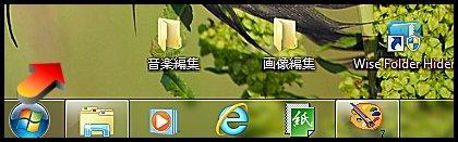06_デスクトップのホルダー隠蔽
