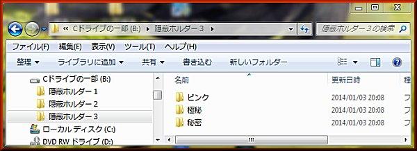03_隠蔽3
