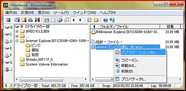 11_2のファイル表示