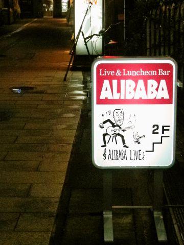 アリババ看板