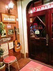 アリババ入り口
