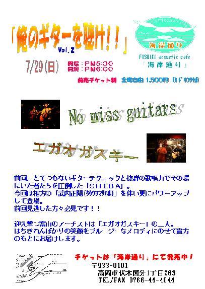 俺のギターを聴けVol2
