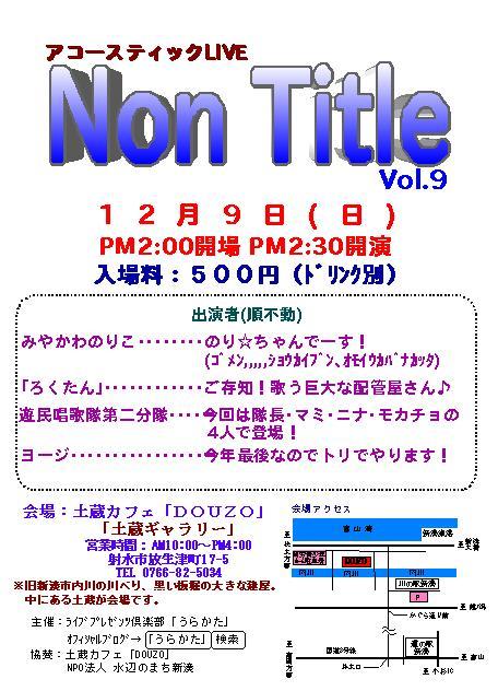 NonTitle9-2