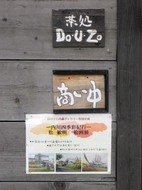 douzo4