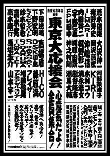 TOKYOdaiouenkai-thumb-516x730.jpg