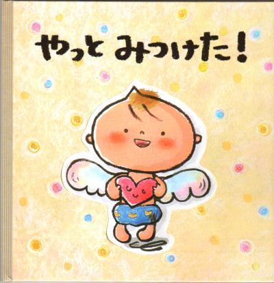 七田お誕生本の表1_convert_20140103065018