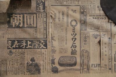 2010-06-02_EOS 7D_1739、「古民家の板戸」、襖絵の下張、10