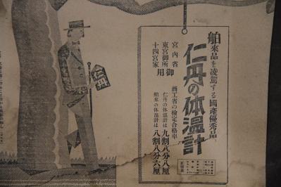 2010-06-02_EOS 7D_1738、「古民家の板戸」、襖絵の下張、9