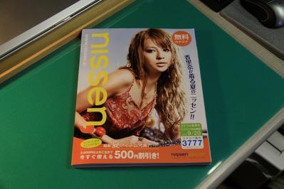 2010-06-12_EOS 7D_2112、「ニッセンのカタログ」、2010.夏号、