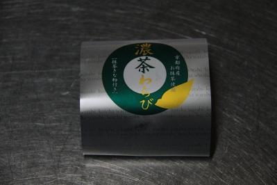 2010-06-15_EOS 7D_2130、「濃茶わらび、抹茶きな粉つき」、ダンケ・中島大祥堂、東大阪市大蓮東、1