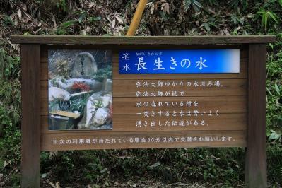 2010-06-30_EOS 7D_2546、2010.6.30.三和・木津和、「長生きの水」、1