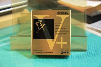 2010-07-27_EOS 7D_3178、参天製薬「サンテFX、V+(ビタミンプラス)」・第2類医薬品、1