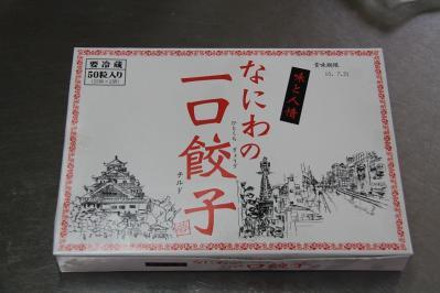 2010_07_29EOS 7D4154、「なにわの一口餃子」&「桑名のジャンボ餃子」、1