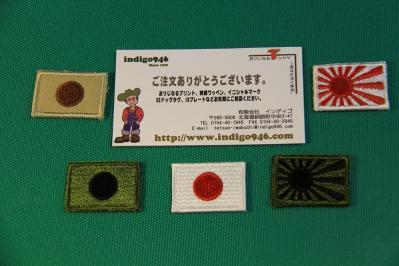 2010-07-31_EOS 7D_3571、インディゴ946・北海道釧路市、「刺繍ワッペン」、1
