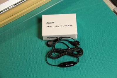 2010_08_05EOS 7D4852、ドコモ、「平型スイッチ付きイヤホンマイク・P02」、1