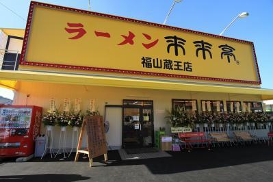 2010_08_06EOS 7D4871、2010.8.6.「ラーメン、來來亭・福山蔵王店」、オープン、外観