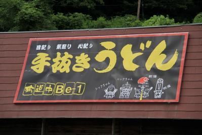 2010_08_17EOS 7D5481、2010.8.17.油木・小吹、「珍道中Be-1・手抜きうどん」、2