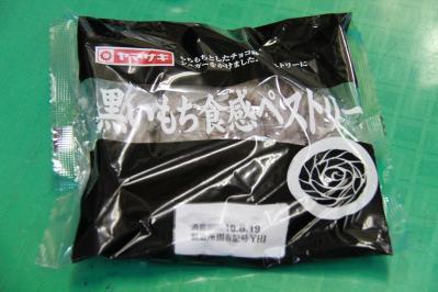 2010_08_22EOS 7D5711、2010.8.22.ヤマザキ「黒いもち食感ペストリー」、1