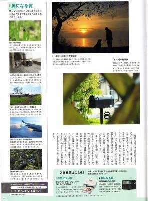 キャノン・フォトサークル誌「モーメント・8月号」、気まぐれチョイス「気になる賞」受賞、2