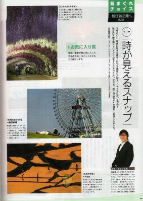 キャノン・フォトサークル誌「モーメント・8月号」、気まぐれチョイス「気になる賞」受賞、3