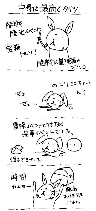 usagiss007.jpg