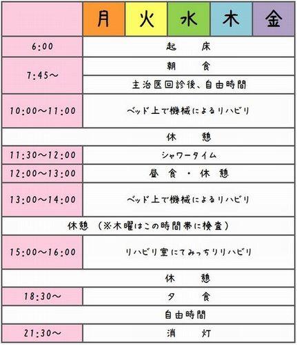 resized_時間割