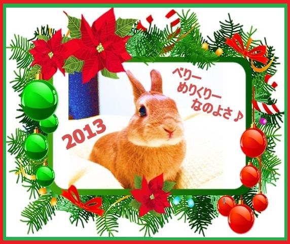 2013 Xmasうーちゃん