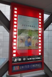 ユナイテッドシネマ 札幌
