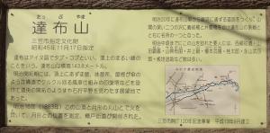 達布山について