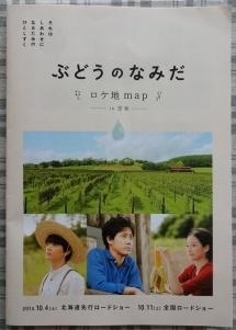 ロケ地map