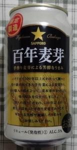 サッポロ 百年麦芽