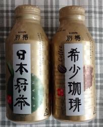 キリン 別格 日本冠茶 ・ キリン 別格 希少珈琲