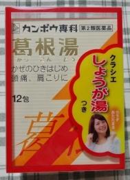 葛根湯エキス顆粒Sクラシエ (12包) 799円