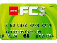 エネオスFCカード