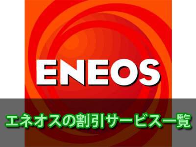エネオスの割引情報