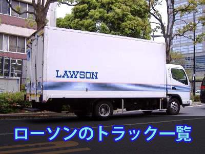 ローソンのトラック一覧