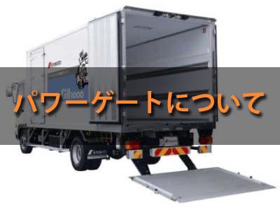 パワーゲートトラック