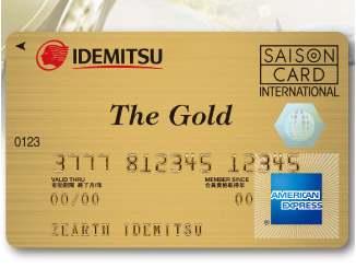 ザ・ゴールドアメリカン・エキスプレス・カード