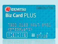 出光Bizカード プラス