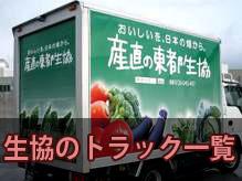 生協のトラック