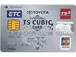 ETC専用カード