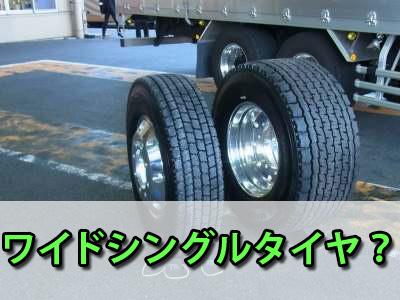 ワイドシングルタイヤ