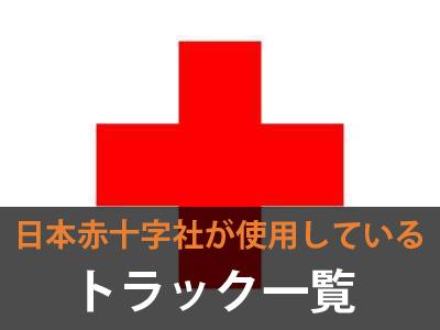 日本赤十字社のトラックの車種