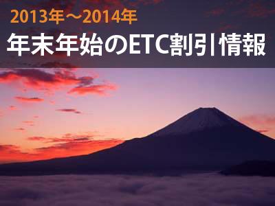 2013年~2014年にかけての年末年始のETC割引情報