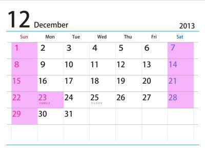 2013年12月の適用日