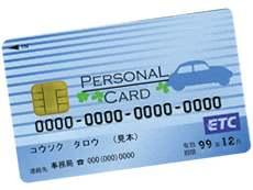 ETCパーソナルカード