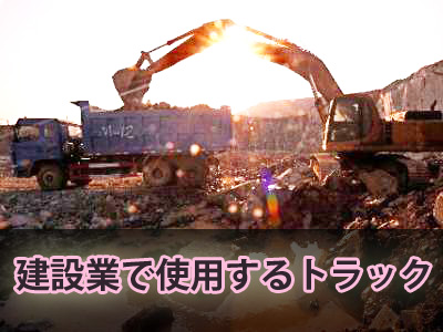 建設現場のトラック